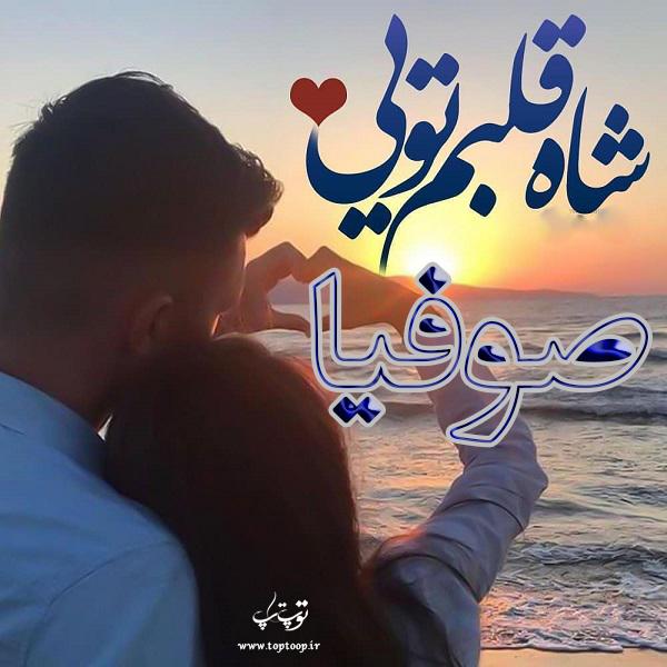 عکس نوشته عاشقانه برای اسم صوفیا