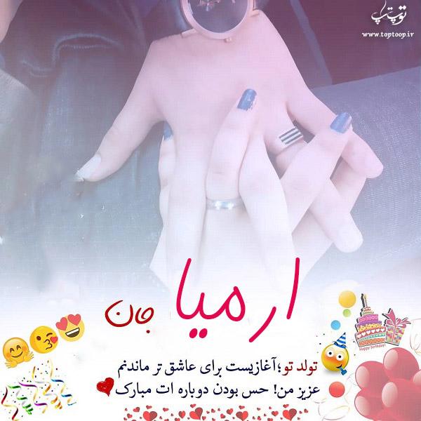 عکس نوشته تبریک تولد با اسم ارمیا