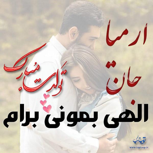 عکس نوشته تولدت مبارک ارمیا جان