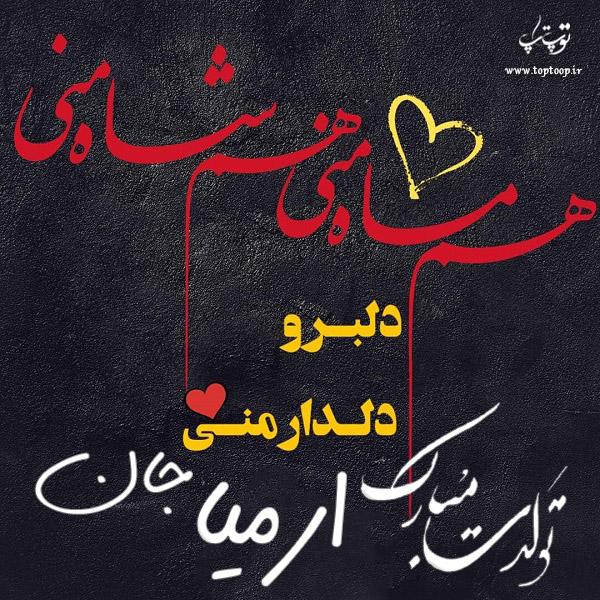 عکس نوشته تولدت مبارک به اسم ارمیا