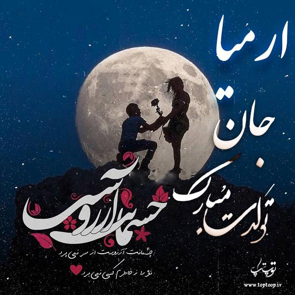 عکس نوشته ی ارمیا جان تولدت مبارک