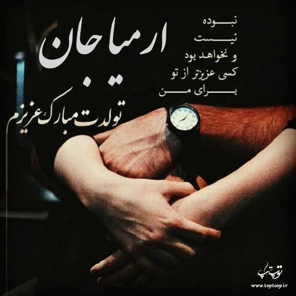 دانلود عکس نوشته ارمیا جان تولدت مبارک