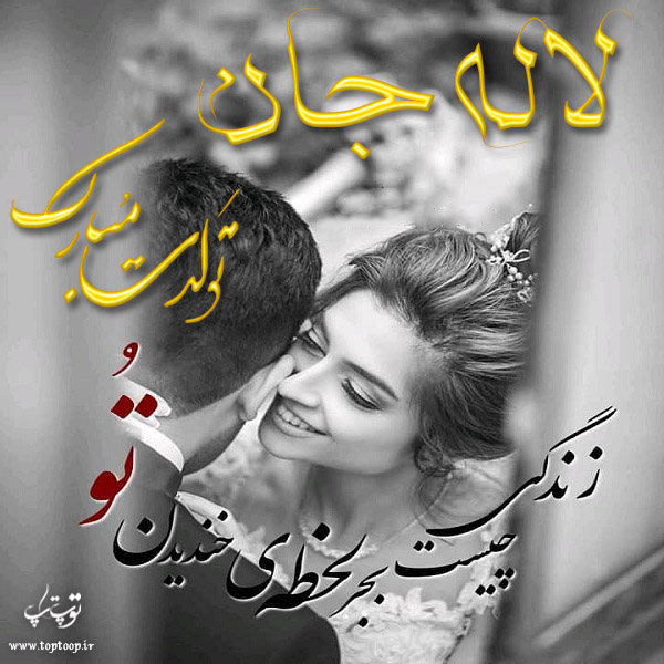 عکس نوشته تولدت مبارک به اسم لاله