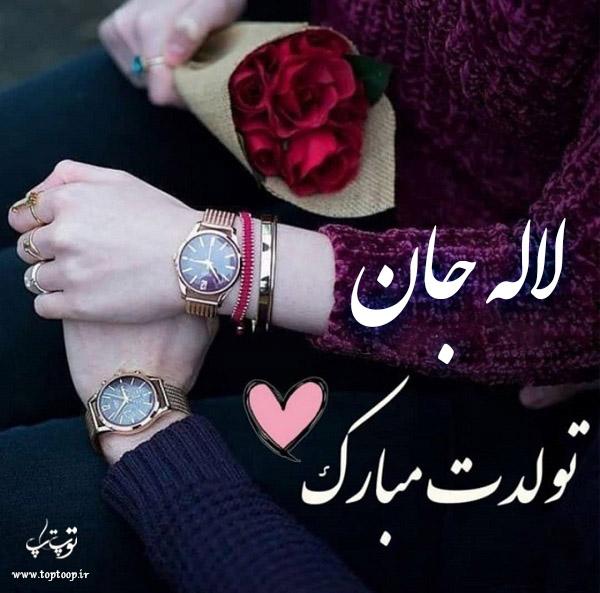 عکس نوشته لاله جان تولدت مبارک