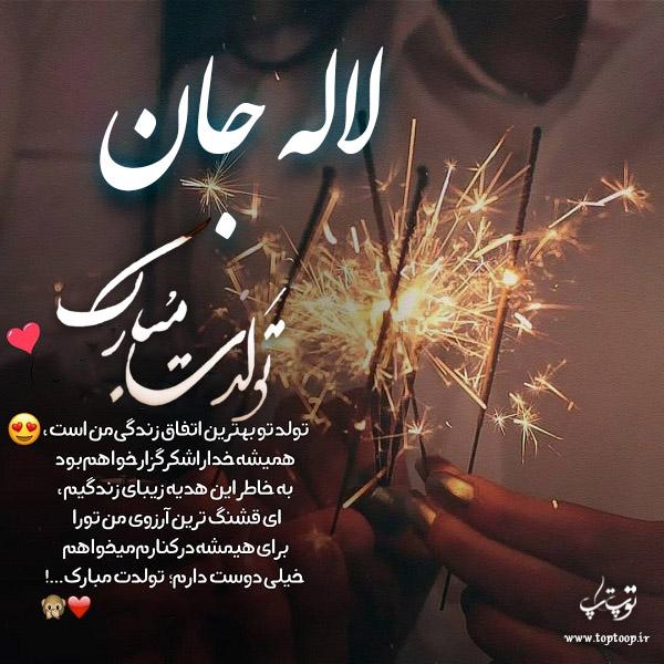 عکس نوشته ی لاله جان تولدت مبارک