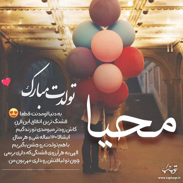 عکس نوشته ی محیا جان تولدت مبارک