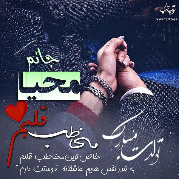 عکس نوشته تولدت مبارک محیا