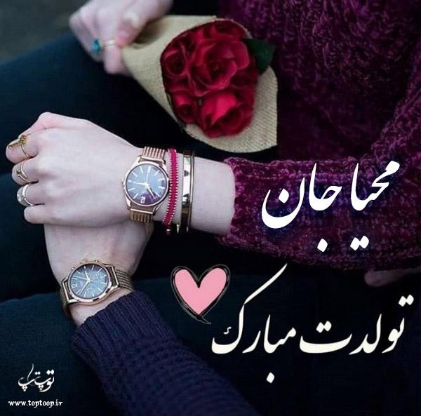 عکس نوشته تولدت مبارک به اسم محیا