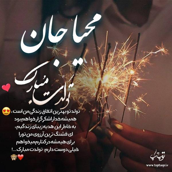 دانلود عکس نوشته محیا تولدت مبارک