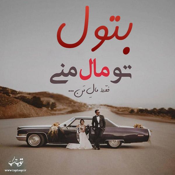 عکس نوشته با اسم بتول
