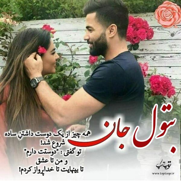 تصاویر عاشقانه اسم بتول
