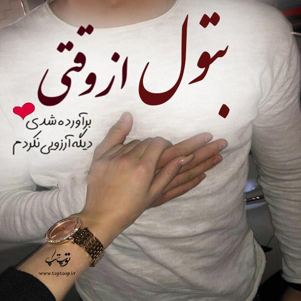 عکس نوشته ی اسم بتول