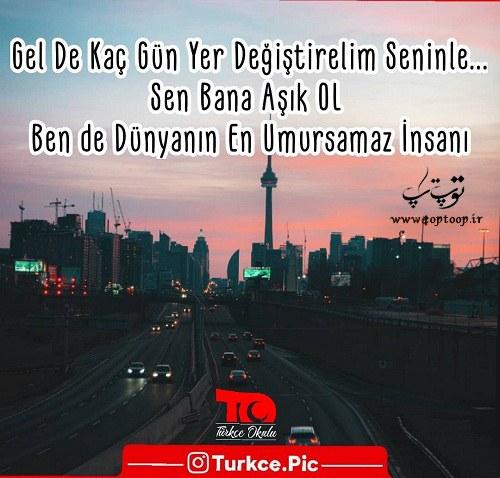 عکس نوشته ترکی استانبولی