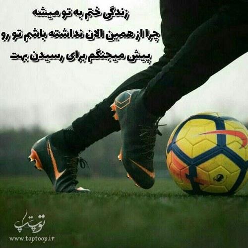 جملات انگیزشی برای فوتبال