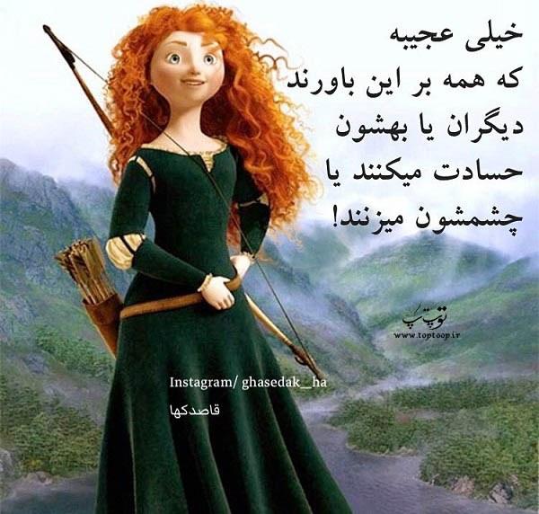 عکس نوشته دخترونه درمورد حسادت