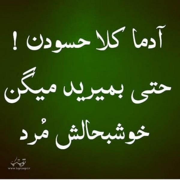 عکس نوشته حسادت آدما