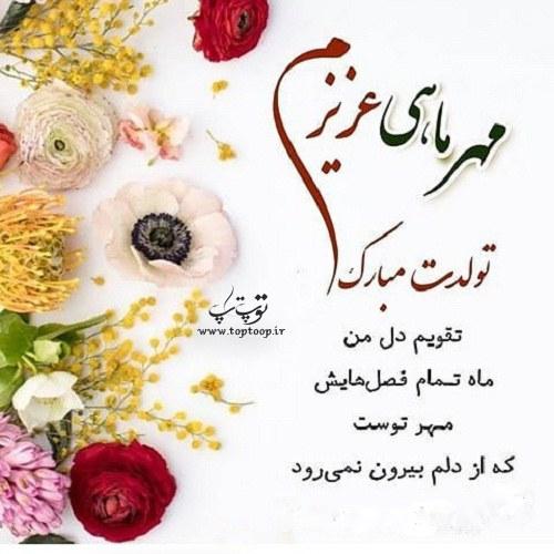 عکس نوشته تبریک تولد به مهرماهیا