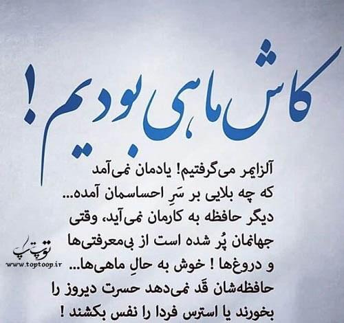عکس متن دار راجب بی معرفتی دوست