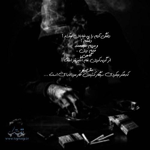 جملات درباره سیگار کشیدن و تنهایی