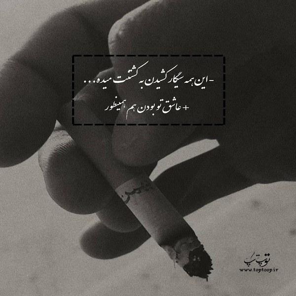 متن و عکس غمگین در مورد سیگار