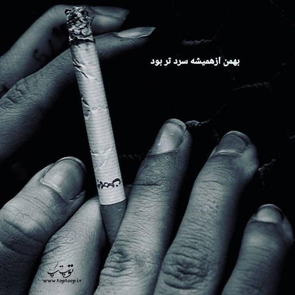 عکس درباره سیگار بهمن