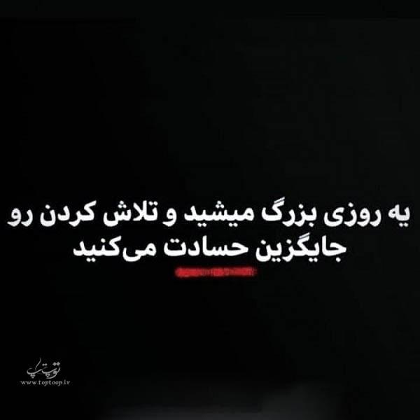 عکس نوشته جدید درباره حسادت