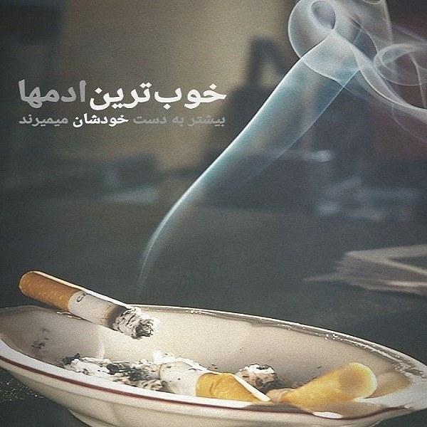 عکس سیگار با متن غمناک