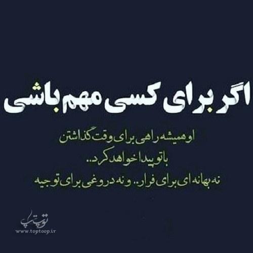 عکس نوشته دروغ گفتن معشوق
