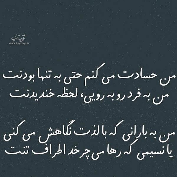 عکس نوشته درمورد حسادت عاشقانه