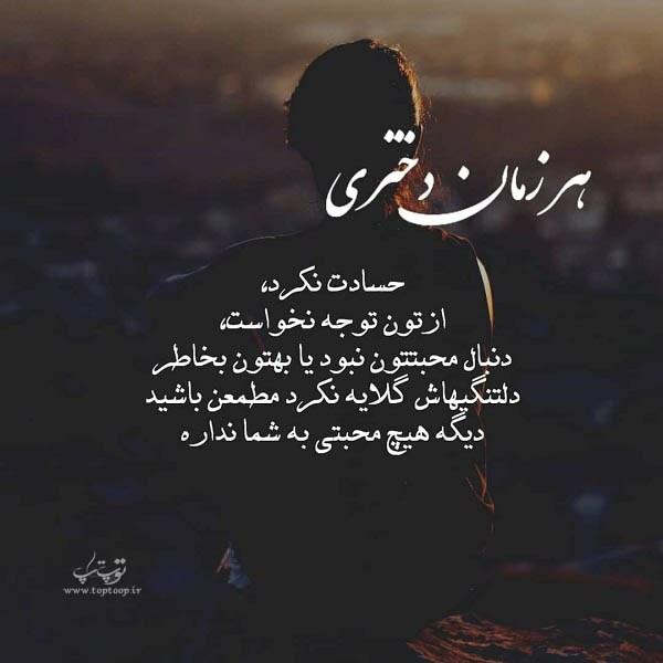 عکس نوشته حسادت دختر