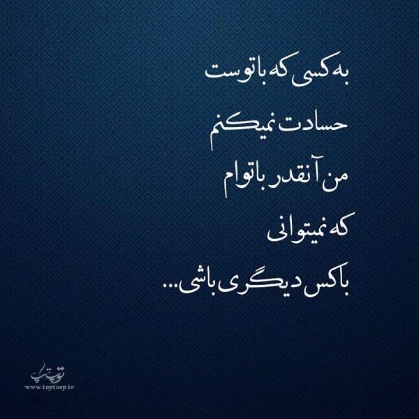 عکس نوشته زیبا راجب حسادت به معشوق