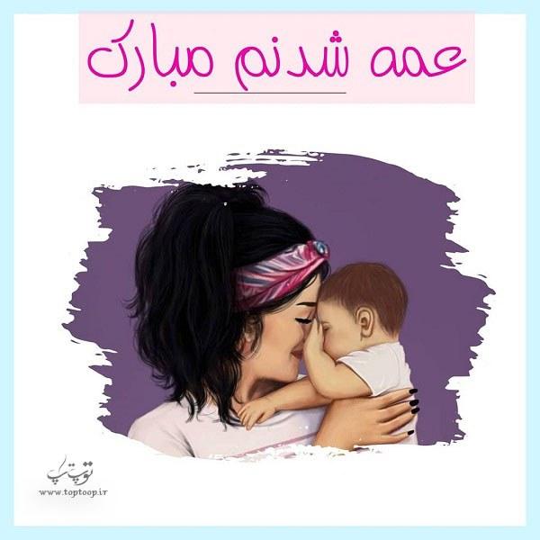 عکس نوشته جدید عمه شدنم مبارک