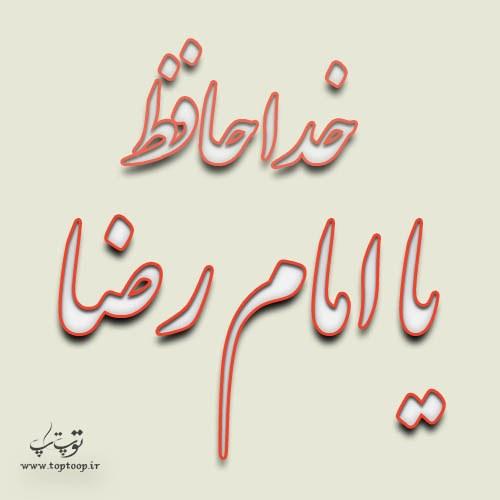 خداحافظ یاامام رضا ، عکس پروفایل + متن