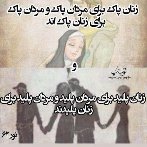 عکس نوشته خیانت مرد ( قرآنی)
