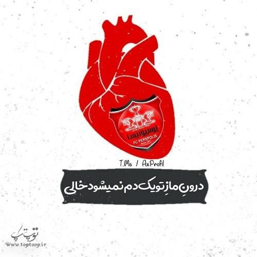 عکس پروفایل پرسپولیس قلب من است