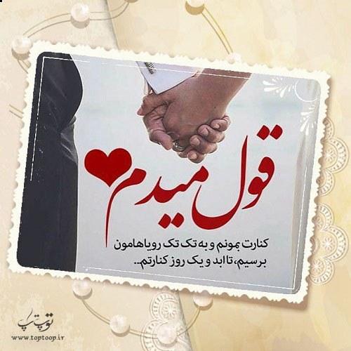 جملات زیبای قول دادن به عشق