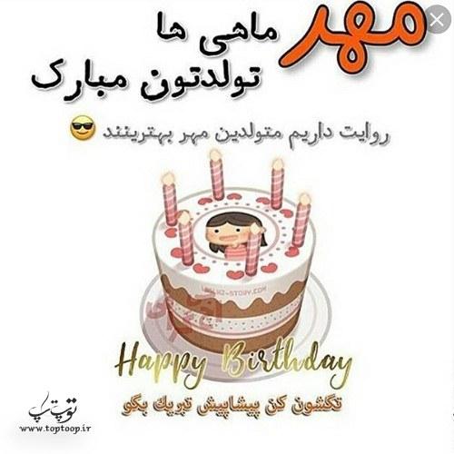 عکس نوشته مهرماهی ها تولدتون مبارک عروسکی