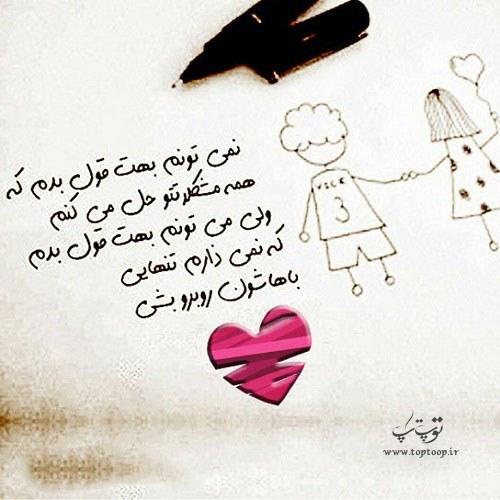 قول دادن به عشقم