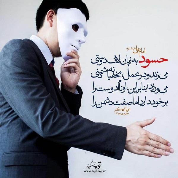 عکس نوشته برای حسادت