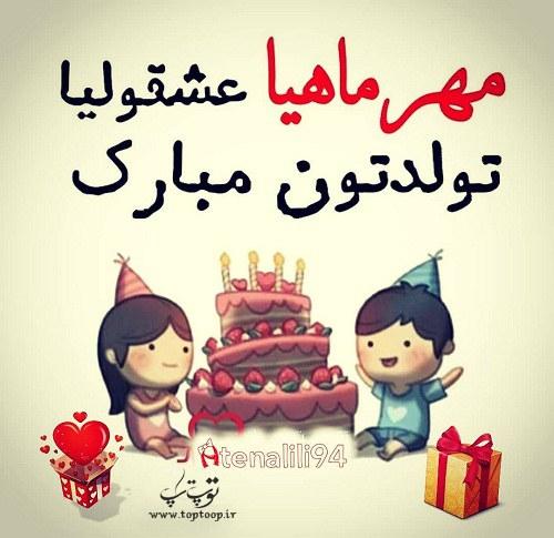 عکس تبریک تولد به مهرماهیا
