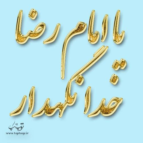 عکس نوشته یاامام رضا خدانگهدار + متن