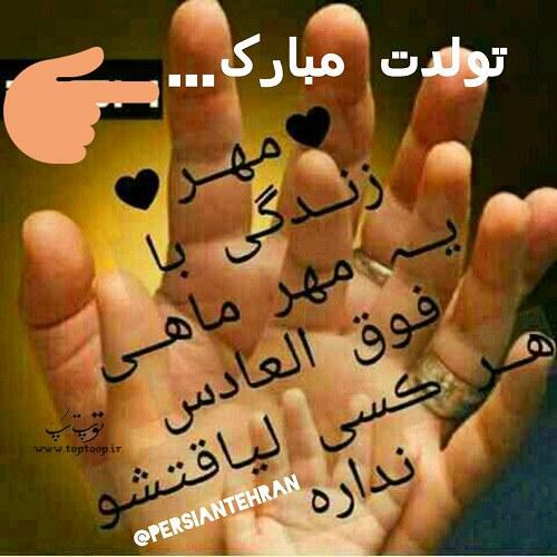 عکس نوشته تولدت مبارک برای مهرماهیا