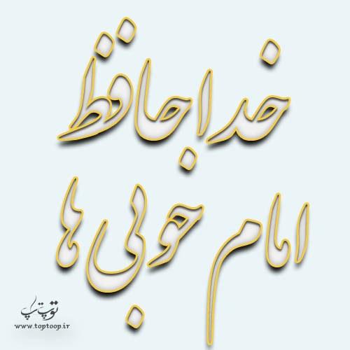 متن خداحافظی از حرم امام رضا + عکس