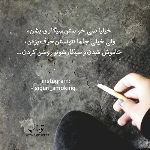 مورد سیگار و تنهایی