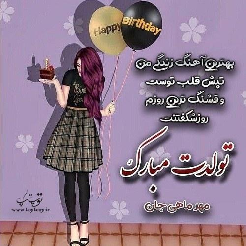 عکس نوشته دخترونه ی تولدت مبارک مهرماهی