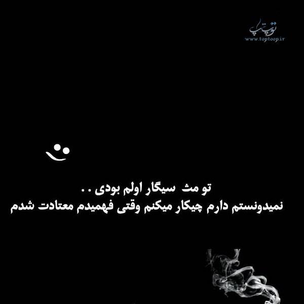 متن سیگار + عکس