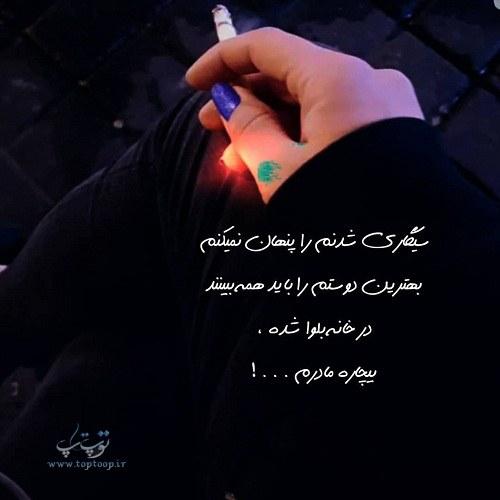 متن با عکس نوشته سیگار و تنهایی