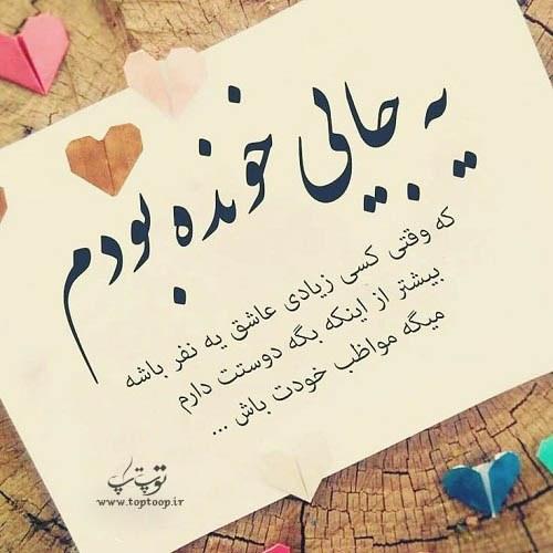 جملات زیبا و عاشقانه درباره مواظب خودت باش