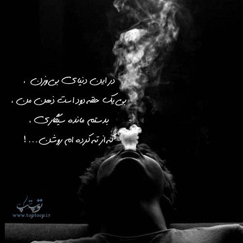جمله های زیبا درباره سیگار و تنهایی