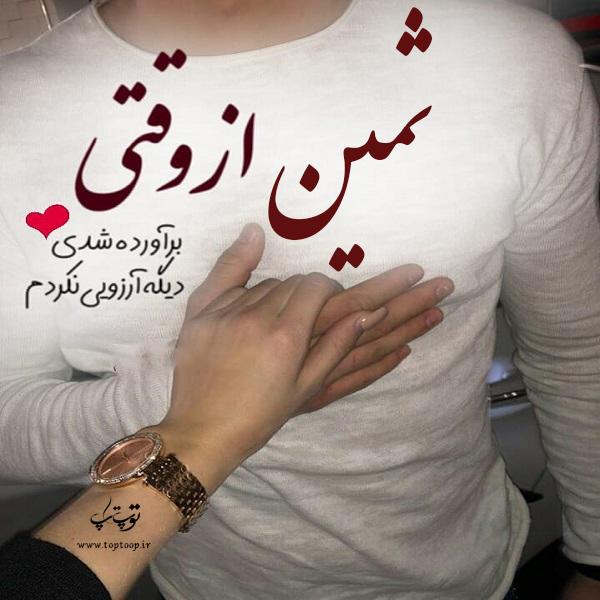 عکس نوشته عاشقانه با اسم ثمین